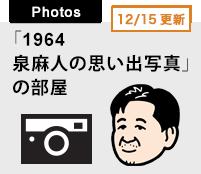 Photos 1964 前の東京オリンピックのころを回想してみた。 泉麻人