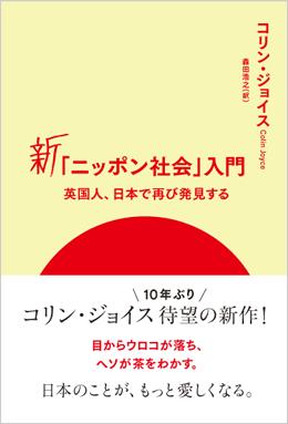 新「ニッポン社会」入門〜英国人、日本で再び発見する コリン・ジョイス 森田浩之訳