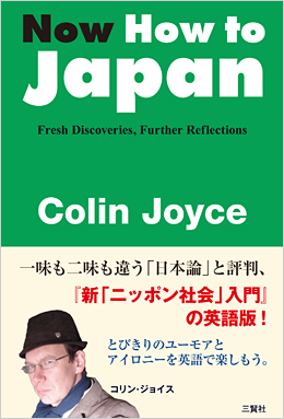 Now How to Japan コリン・ジョイス