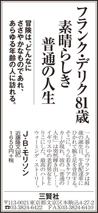 『フランク・デリク81歳 素晴らしき普通の人生』(J・B・モリソン 近藤隆文訳)新聞広告