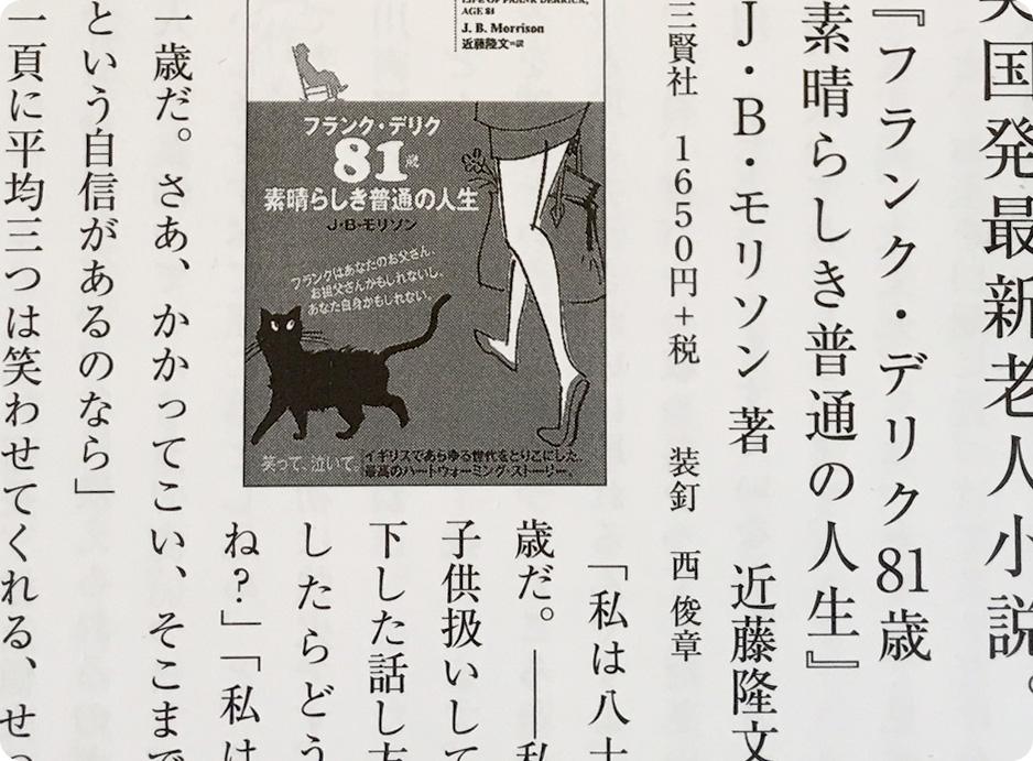 雑誌「暮らしの手帳」のフランク・デリク81歳 素晴らしき普通の人生