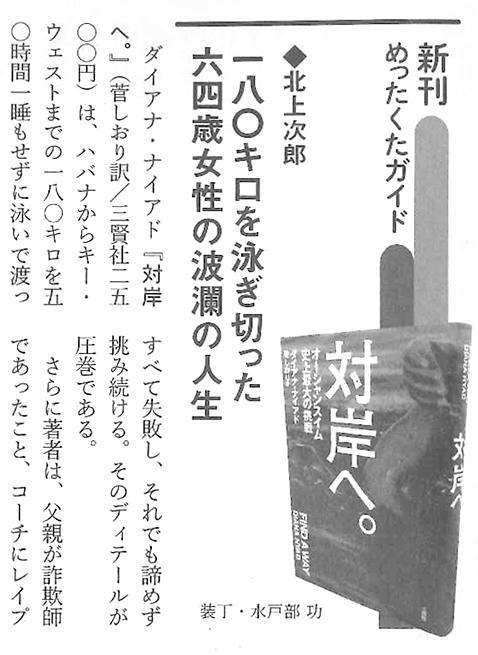 『本の雑誌』3月号にて「対岸へ。オーシャンスイム史上最大の挑戦」(ダイアナ・ナイアド 菅しおり訳)が紹介されました。