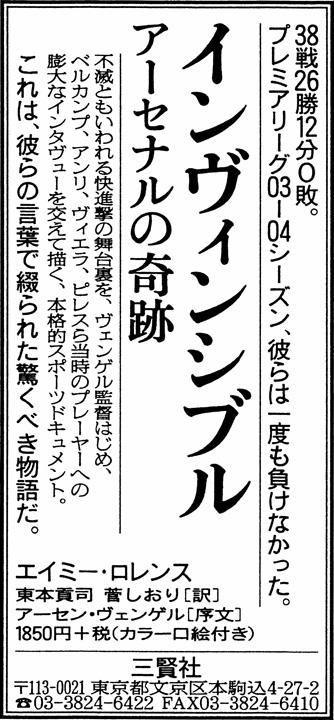 『インヴィンシブル アーセナルの奇跡(エイミー・ロレンス アーセン・ヴェンゲル序文)』の朝日新聞朝刊