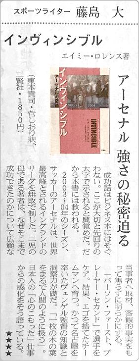 『インヴィンシブル アーセナルの奇跡(エイミー・ロレンス アーセン・ヴェンゲル序文)』の日本経済新聞夕刊
