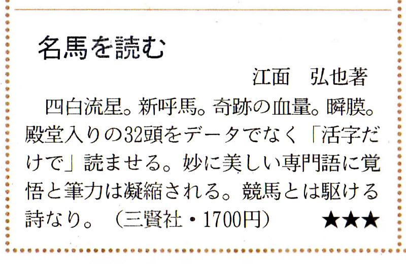 『名馬を読む』(江面弘也)日本経済新聞夕刊の広告