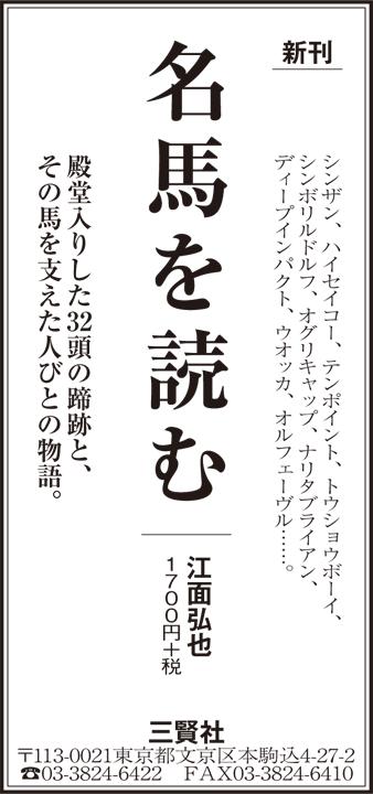 『名馬を読む』(江面弘也)日新聞朝刊の広告