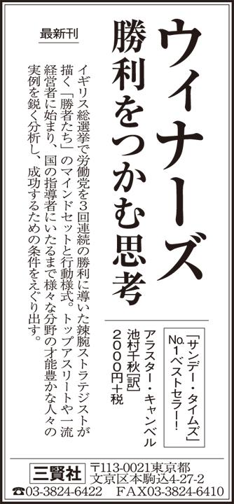 『ウィナーズ 勝利をつかむ思考』(アラスター・キャンベル 池村千秋訳)読売新聞朝刊の広告