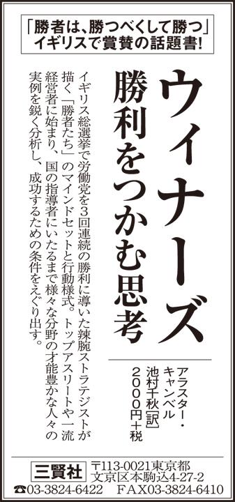 『ウィナーズ 勝利をつかむ思考』(アラスター・キャンベル 池村千秋訳)日本経済新聞朝刊の広告