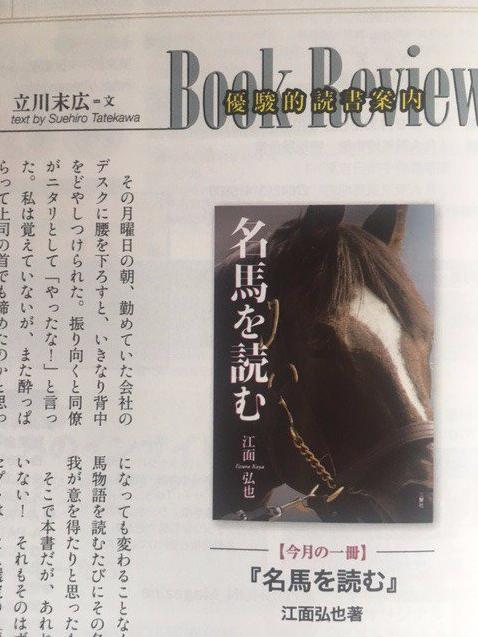『名馬を読む』(江面弘也)が『優駿』9月号で紹介されました。