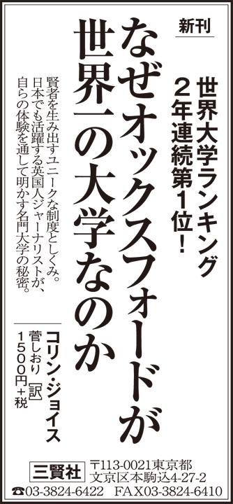 『なぜオックスフォードが世界一の大学なのか』(コリン・ジョイス 菅しおり訳)読売新聞朝刊の広告