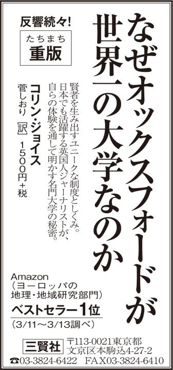 『なぜオックスフォードが世界一の大学なのか』(コリン・ジョイス 菅しおり訳)日本経済新聞朝刊の広告
