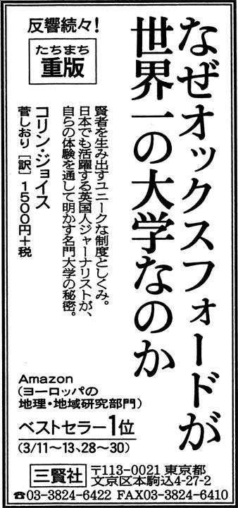 『なぜオックスフォードが世界一の大学なのか』(コリン・ジョイス 菅しおり訳)朝日新聞朝刊の広告