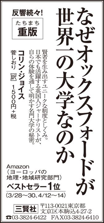 『なぜオックスフォードが世界一の大学なのか』(コリン・ジョイス 菅しおり訳)日本経済新聞朝刊一面広告