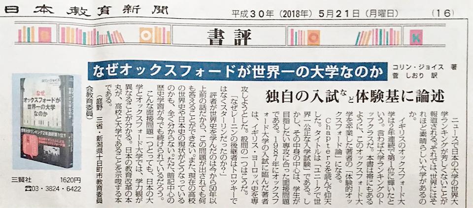 日本教育新聞の書評欄『なぜオックスフォードが世界一の大学なのか』が紹介
