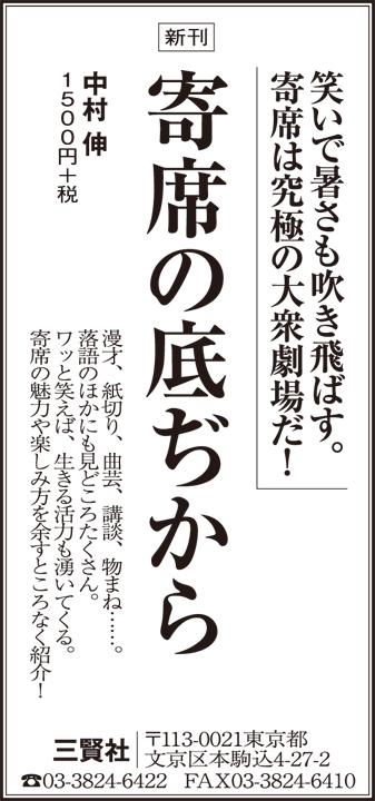 『寄席の底ぢから』(中村 伸)日本経済新聞朝刊一面