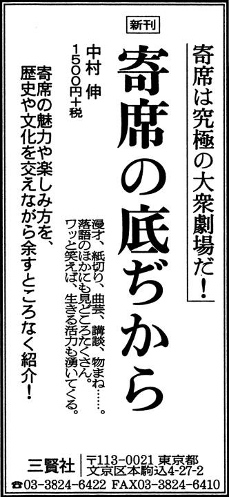 『寄席の底ぢから』(中村 伸)読売新聞朝刊