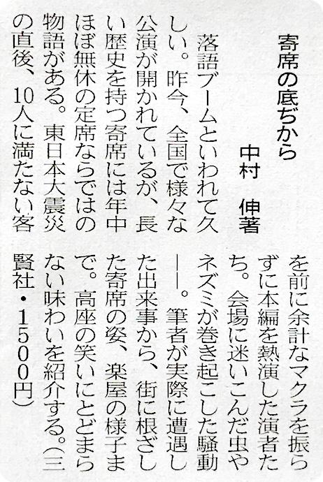 『寄席の底ぢから』(中村 伸)日本経済新聞朝刊・読書面