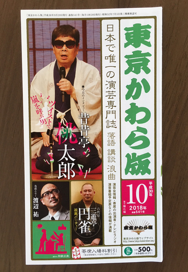 『寄席の底ぢから』(中村 伸) 「東京かわら版」10月号の演芸BOOKコーナー