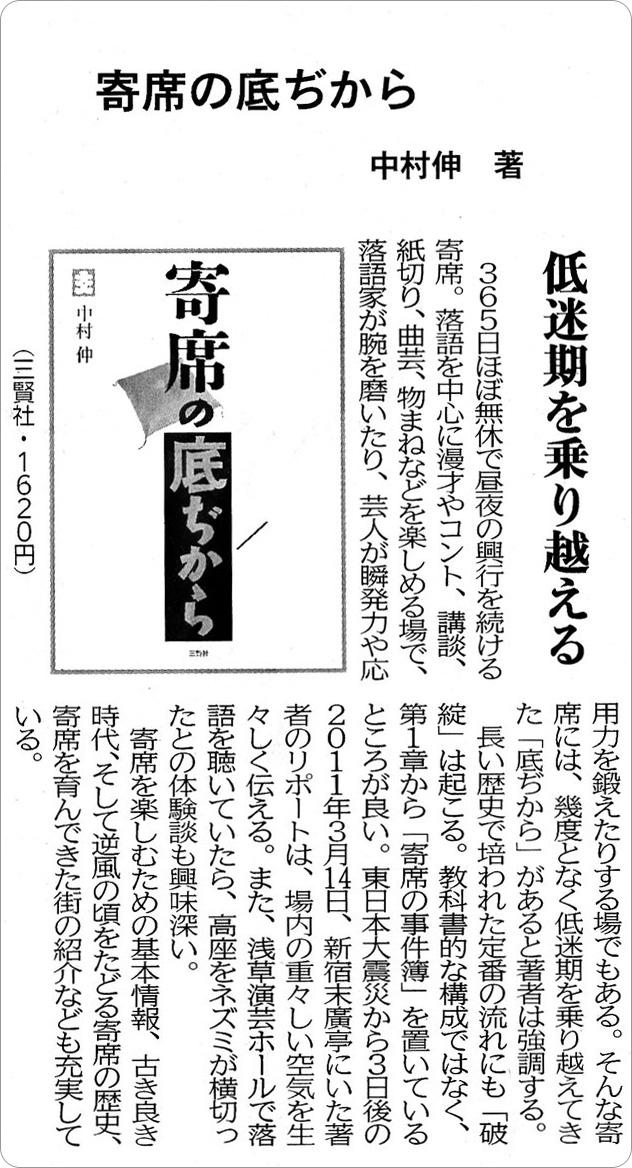 『寄席の底ぢから』(中村 伸) 十勝毎日新聞
