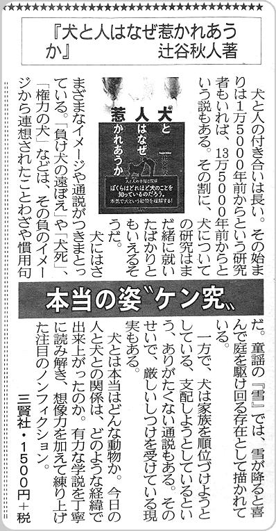 『犬と人はなぜ惹かれあうか』(辻谷秋人) 夕刊フジ・新刊コーナー