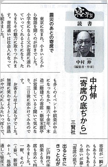『寄席の底ぢから』の著者・中村 伸さんのインタビュー「ラジオ深夜便」3月号