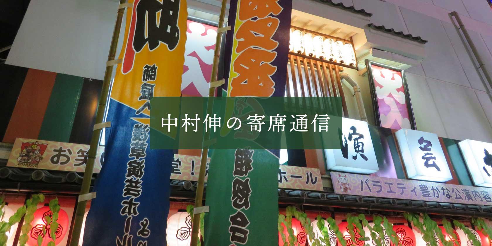中村伸の寄席通信 | 三賢社のweb連載