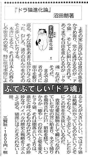 『ドラ猫進化論』(沼田朗)夕刊フジ(6月27日発行)