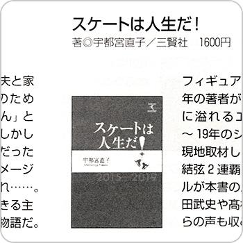 『スケートは人生だ!』(宇都宮直子)「婦人公論」(6/25号)