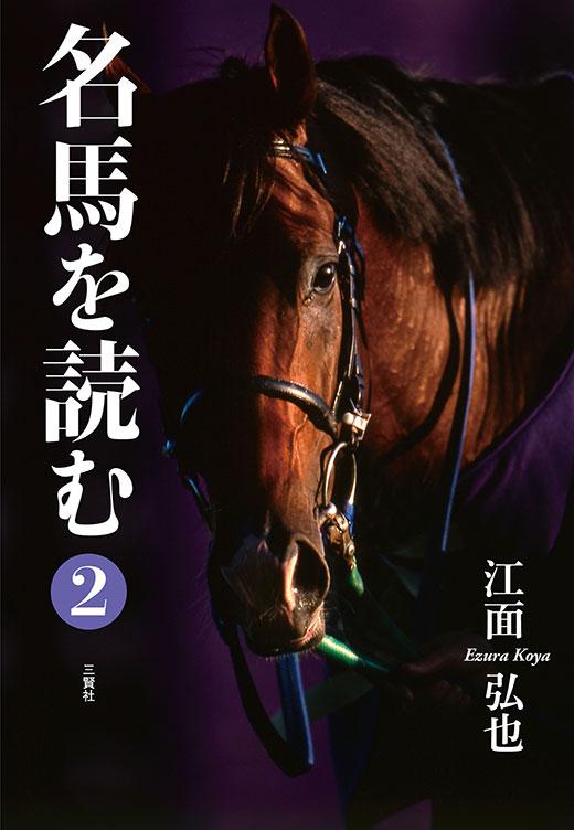 名馬を読む2