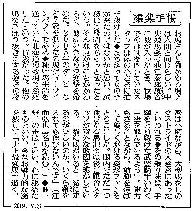 『名馬を読む』(江面弘也)7月31日 読売新聞 朝刊一面「編集手帳」