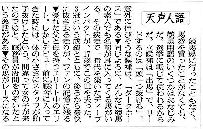 『名馬を読む』(江面弘也)8月3日 朝日新聞 朝刊一面「天声人語」