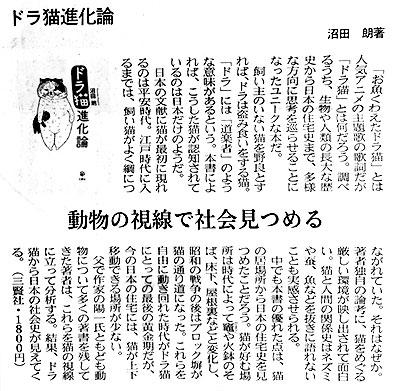 『ドラ猫進化論』(沼田朗)8月10日 日本経済新聞