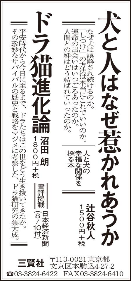 『犬と人はなぜ惹かれあうか』(辻谷秋人)、『ドラ猫進化論』(沼田 朗)8月30日 日本経済新聞朝刊一面