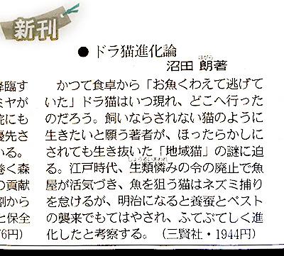 『ドラ猫進化論』(沼田朗)8月25日 東京新聞・読書面