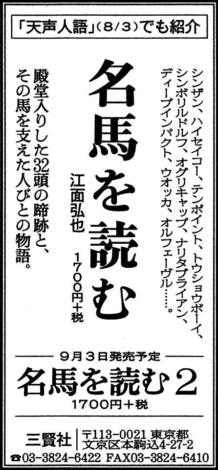 『名馬を読む』(江面弘也)9月1日 朝日新聞朝刊(北海道、九州は2日)