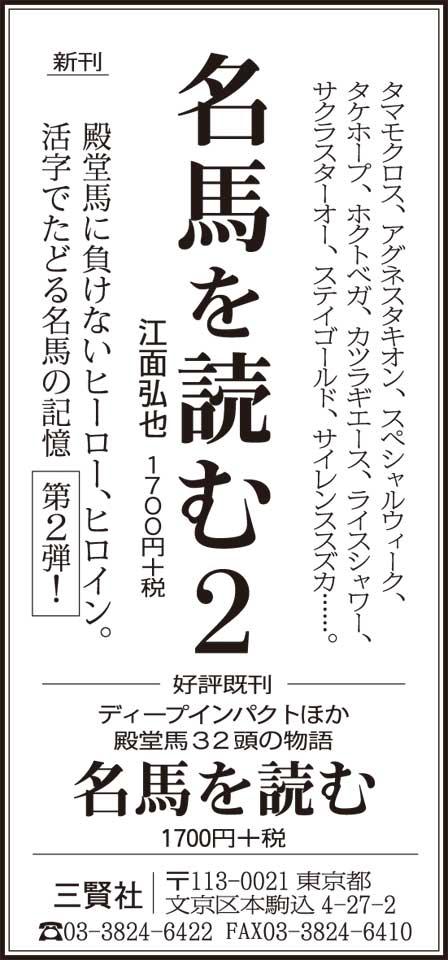 『名馬を読む2』(江面弘也)9月8日 毎日新聞朝刊(大阪、九州は11日)