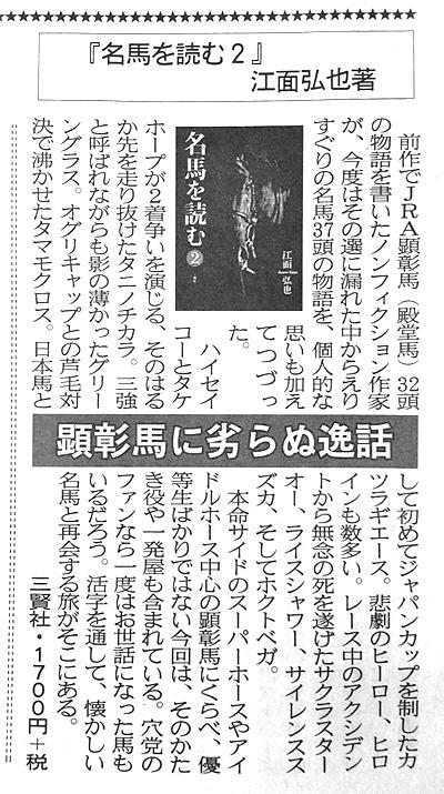 『名馬を読む2』(江面弘也)夕刊フジ(9月6日発行)新刊コーナー