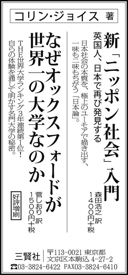 『新「ニッポン社会」入門〜英国人、日本で再び発見する』『なぜオックスフォードが世界一の大学なのか』(コリン・ジョイス)9月12日 毎日新聞朝刊(大阪、九州は14日)