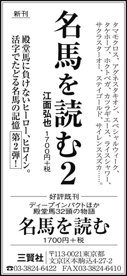 『名馬を読む2』(江面弘也) 9月30日 読売新聞朝刊