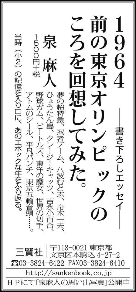 『1964 前の東京オリンピックのころを回想してみた。』(泉麻人) 12月19日 毎日新聞朝刊