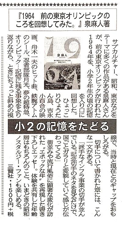 『1964 前の東京オリンピックのころを回想してみた。』(泉麻人)夕刊フジ(12月23日発行)新刊コーナー