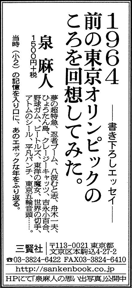 『1964 前の東京オリンピックのころを回想してみた。』(泉麻人) 1月12日 朝日新聞朝刊(北海道、九州は13日)