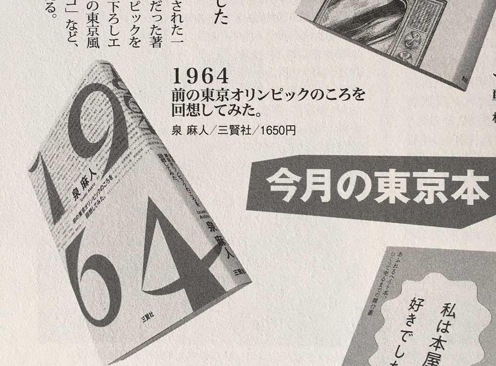 『1964 前の東京オリンピックのころを回想してみた。』(泉麻人) 「散歩の達人」1月号の今月の散歩マスター本