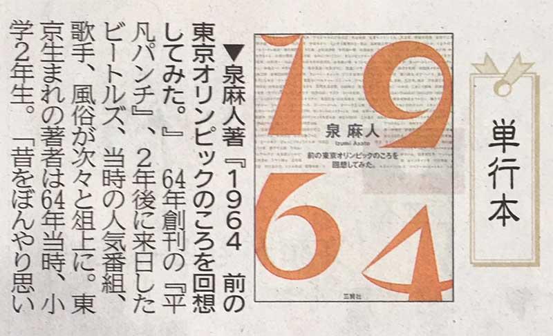 『1964 前の東京オリンピックのころを回想してみた。』(泉麻人)西日本新聞・書評面「読書館」