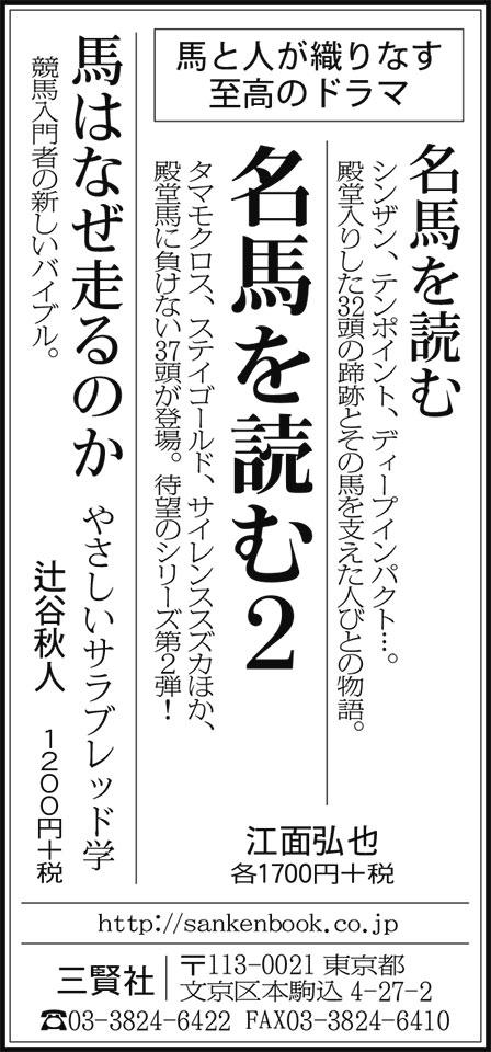 『名馬を読む』『名馬を読む2』(江面弘也)『馬はなぜ走るのか-やさしいサラブレッド学』(辻谷秋人) 1月24日 毎日新聞朝刊
