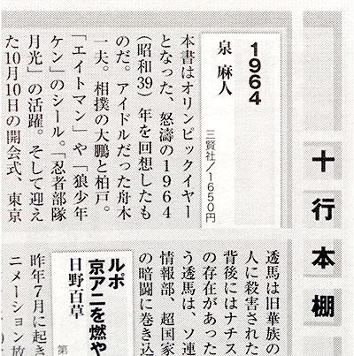 『1964 前の東京オリンピックのころを回想してみた。』(泉麻人)週刊新潮1月30日号「十行本棚」