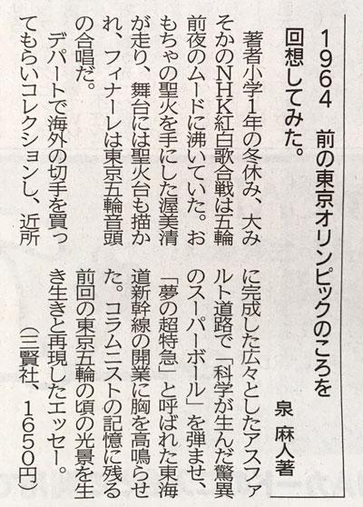 『1964 前の東京オリンピックのころを回想してみた。』(泉麻人)1月26日 「秋田魁新報」「信濃毎日新聞」「下野新聞」