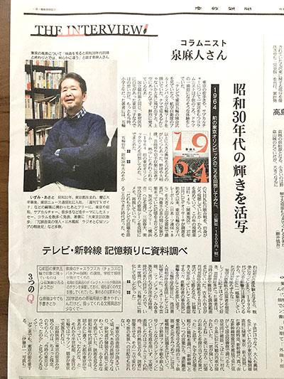 『1964 前の東京オリンピックのころを回想してみた。』(泉麻人)3月14日 産経新聞・読書面インタビュー掲載