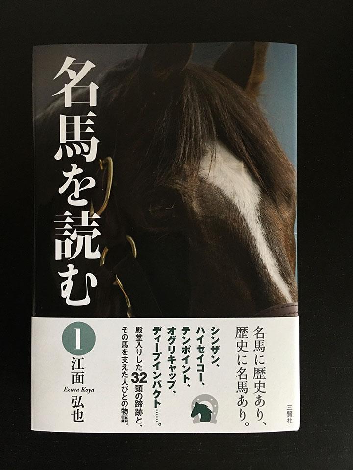『名馬を読む』(江面弘也) 重版