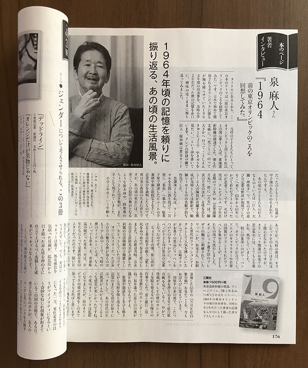 『1964 前の東京オリンピックのころを回想してみた。』(泉麻人)「通販生活」2020夏号インタビュー掲載